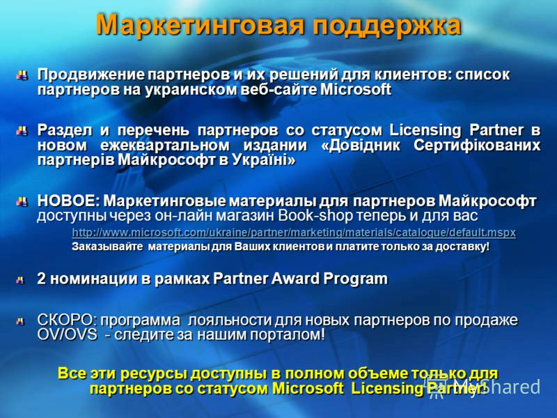 Продвижение партнеров и их решений для клиентов: список партнеров на украинском веб-сайте Microsoft Раздел и перечень партнеров со статусом Licensing Partner в новом ежеквартальном издании «Довідник Сертифікованих партнерів Майкрософт в Україні» НОВО