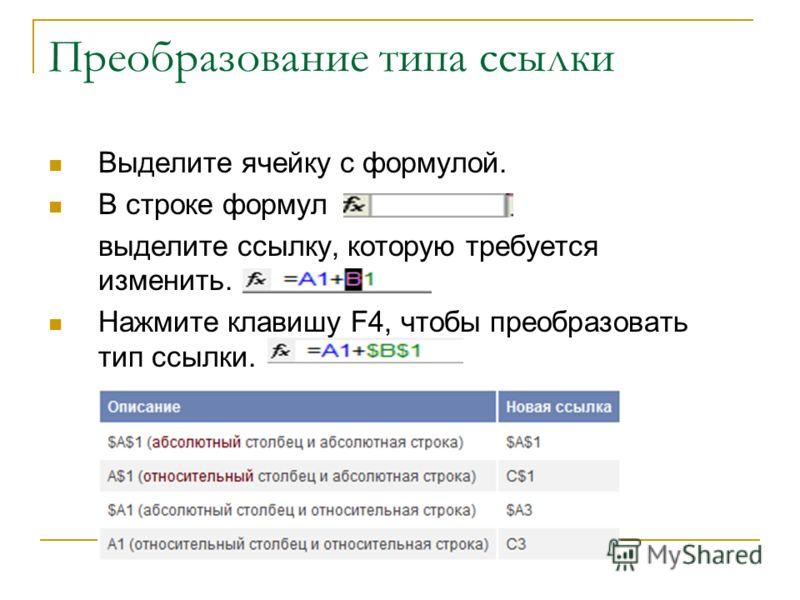 Преобразование типа ссылки Выделите ячейку с формулой. В строке формул выделите ссылку, которую требуется изменить. Нажмите клавишу F4, чтобы преобразовать тип ссылки.