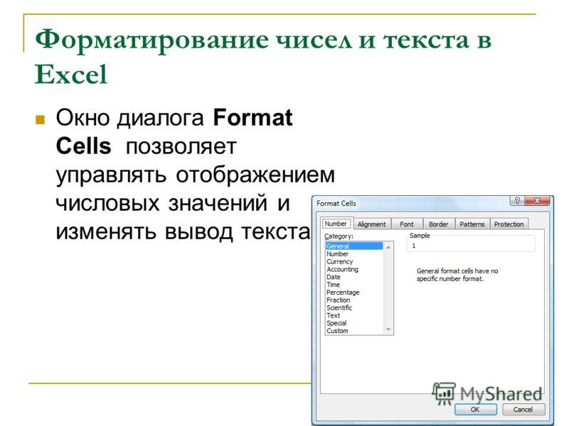 Форматирование чисел и текста в Excel Окно диалога Format Cells позволяет управлять отображением числовых значений и изменять вывод текста