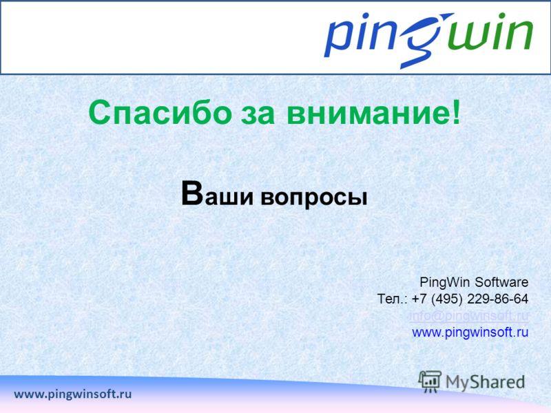Спасибо за внимание! В аши вопросы www.pingwinsoft.ru PingWin Software Тел.: +7 (495) 229-86-64 info@pingwinsoft.ru www.pingwinsoft.ru