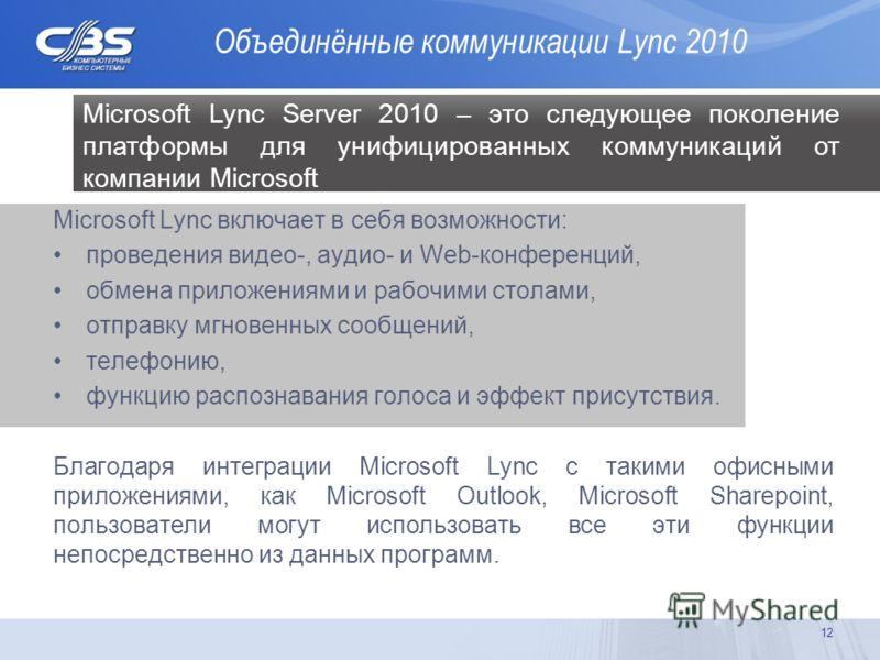 Объединённые коммуникации Lync 2010 Microsoft Lync включает в себя возможности: проведения видео-, аудио- и Web-конференций, обмена приложениями и рабочими столами, отправку мгновенных сообщений, телефонию, функцию распознавания голоса и эффект прису