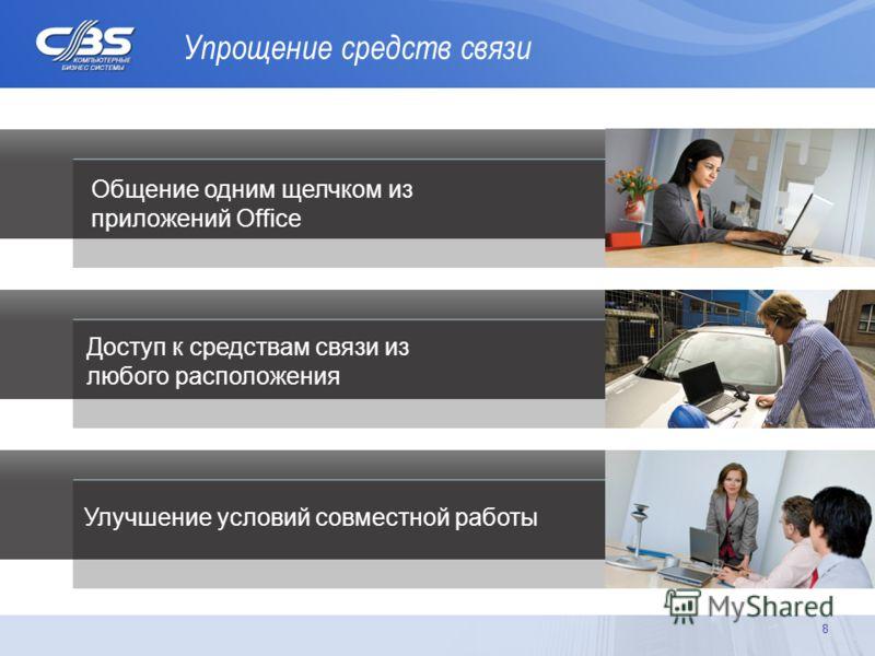 8 Упрощение средств связи Общение одним щелчком из приложений Office Доступ к средствам связи из любого расположения Улучшение условий совместной работы