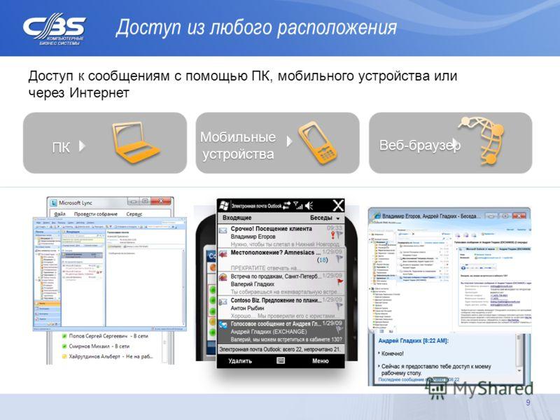 9 Доступ из любого расположения Доступ к сообщениям с помощью ПК, мобильного устройства или через Интернет ПК Веб-браузер Мобильные устройства