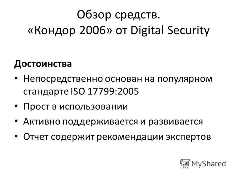 Достоинства Непосредственно основан на популярном стандарте ISO 17799:2005 Прост в использовании Активно поддерживается и развивается Отчет содержит рекомендации экспертов