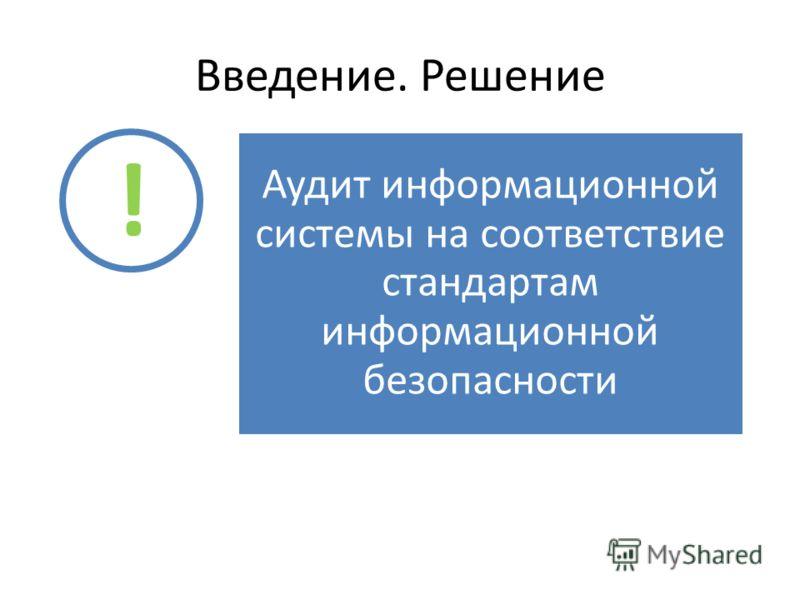 Введение. Решение Аудит информационной системы на соответствие стандартам информационной безопасности !