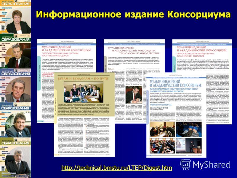 Информационное издание Консорциума http://technical.bmstu.ru/LTEP/Digest.htm