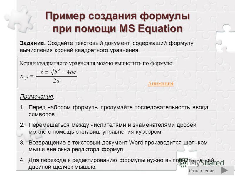 Задание. Создайте текстовый документ, содержащий формулу вычисления корней квадратного уравнения. Корни квадратного уравнения можно вычислить по формуле: Примечания. 1.Перед набором формулы продумайте последовательность ввода символов. 2.Перемещаться