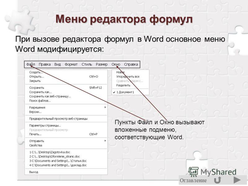 При вызове редактора формул в Word основное меню Word модифицируется: Пункты Файл и Окно вызывают вложенные подменю, соответствующие Word. Оглавление