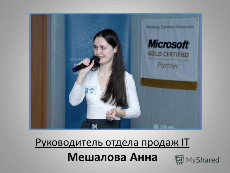 Руководитель отдела продаж IT Мешалова Анна