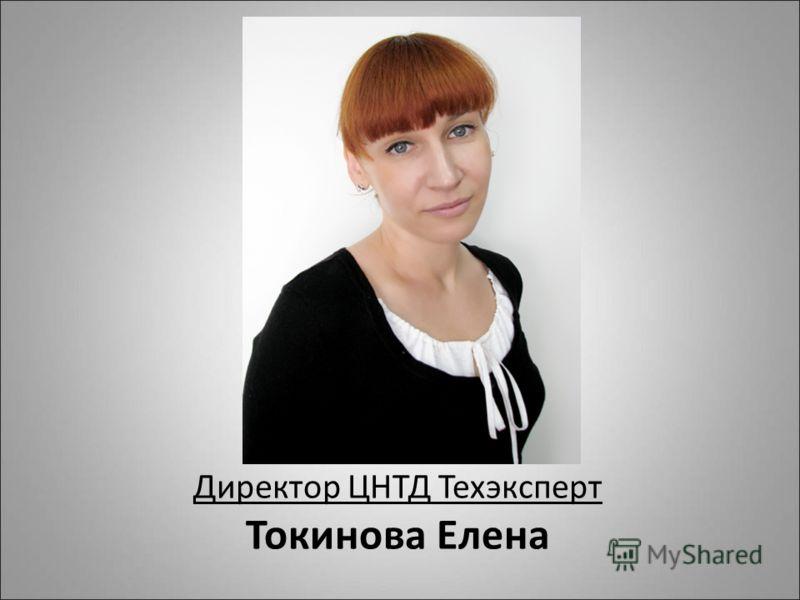 Директор ЦНТД Техэксперт Токинова Елена