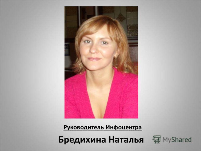 Руководитель Инфоцентра Бредихина Наталья
