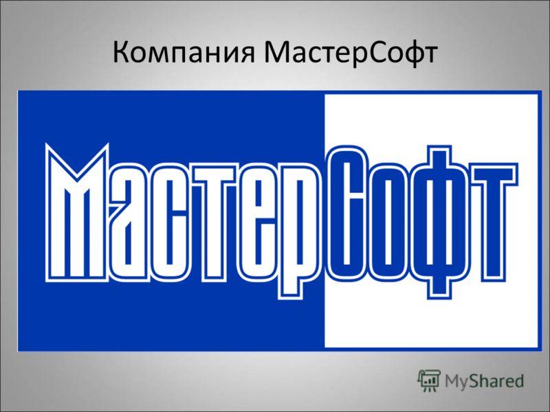 Компания МастерСофт