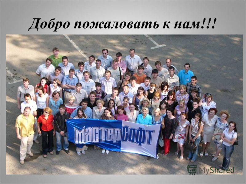 Добро пожаловать к нам!!!