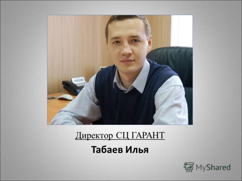 Директор СЦ ГАРАНТ Табаев Илья