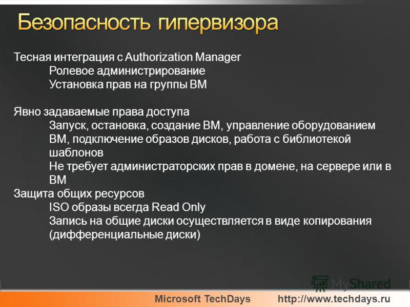 Microsoft TechDayshttp://www.techdays.ru Тесная интеграция с Authorization Manager Ролевое администрирование Установка прав на группы ВМ Явно задаваемые права доступа Запуск, остановка, создание ВМ, управление оборудованием ВМ, подключение образов ди