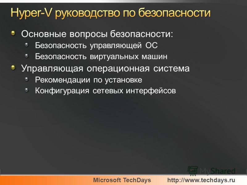Microsoft TechDayshttp://www.techdays.ru Основные вопросы безопасности: Безопасность управляющей ОС Безопасность виртуальных машин Управляющая операционная система Рекомендации по установке Конфигурация сетевых интерфейсов