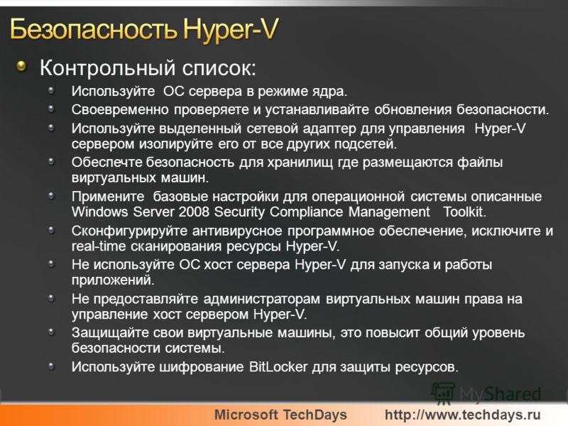Microsoft TechDayshttp://www.techdays.ru Контрольный список: Используйте ОС сервера в режиме ядра. Своевременно проверяете и устанавливайте обновления безопасности. Используйте выделенный сетевой адаптер для управления Hyper-V сервером изолируйте его