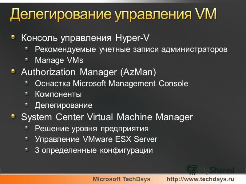 Консоль управления Hyper-V Рекомендуемые учетные записи администраторов Manage VMs Authorization Manager (AzMan) Оснастка Microsoft Management Console Компоненты Делегирование System Center Virtual Machine Manager Решение уровня предприятия Управлени