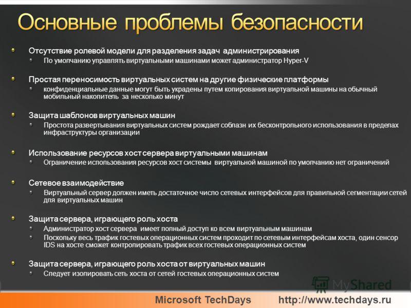 Microsoft TechDayshttp://www.techdays.ru Отсутствие ролевой модели для разделения задач администрирования По умолчанию управлять виртуальными машинами может администратор Hyper-V Простая переносимость виртуальных систем на другие физические платформы