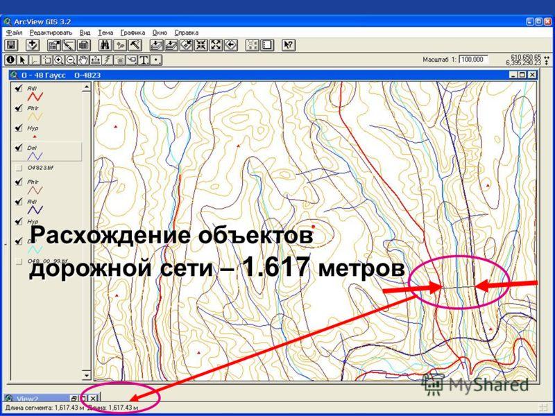 10 Расхождение объектов дорожной сети – 1.617 метров