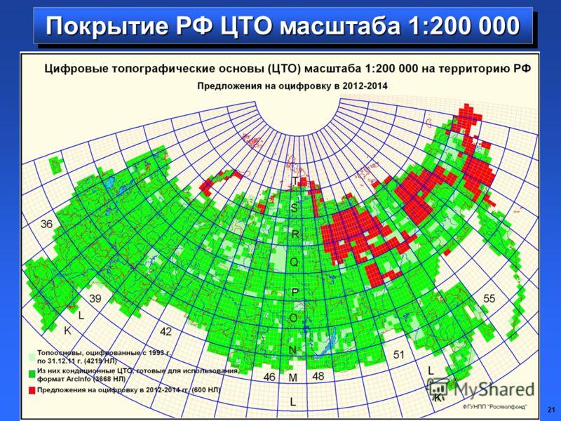 21 Покрытие РФ ЦТО масштаба 1:200 000