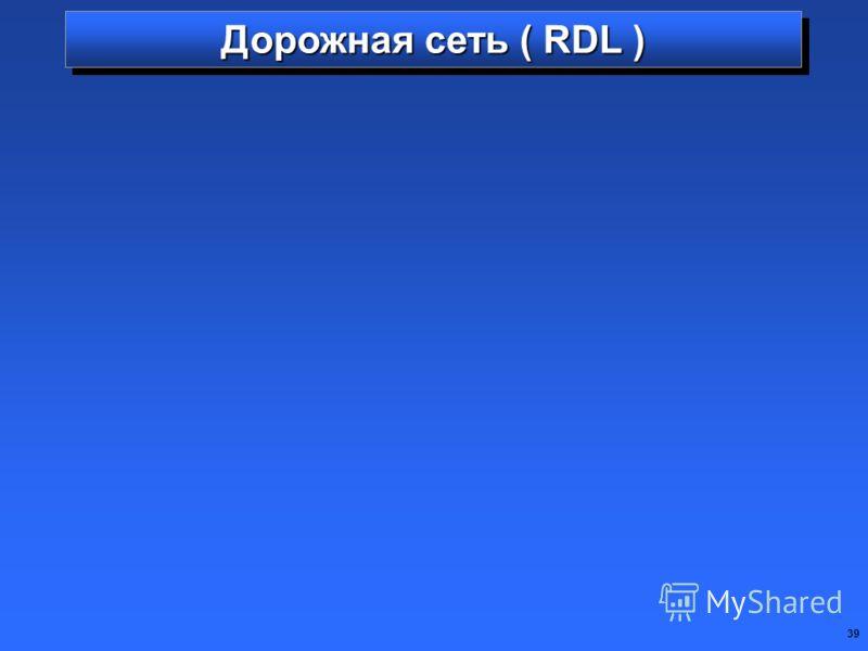 39 Дорожная сеть ( RDL )