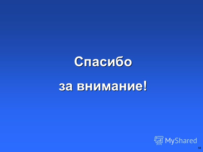 58 Спасибо за внимание!