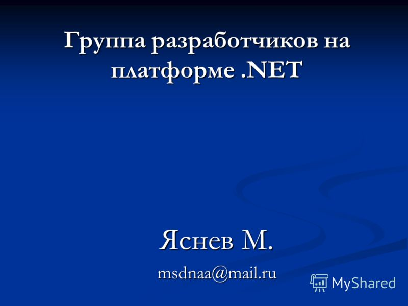 Группа разработчиков на платформе.NET Яснев М. msdnaa@mail.ru