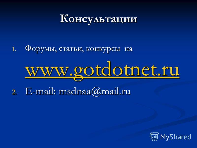 Консультации 1. Форумы, статьи, конкурсы на www.gotdotnet.ru www.gotdotnet.ru 2. E-mail: msdnaa@mail.ru