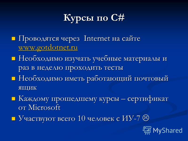 Курсы по C# Проводятся через Internet на сайте www.gotdotnet.ru Проводятся через Internet на сайте www.gotdotnet.ru www.gotdotnet.ru Необходимо изучать учебные материалы и раз в неделю проходить тесты Необходимо изучать учебные материалы и раз в неде
