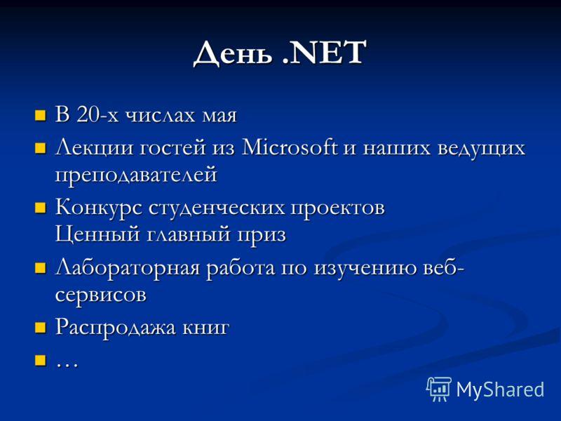 День.NET В 20-х числах мая В 20-х числах мая Лекции гостей из Microsoft и наших ведущих преподавателей Лекции гостей из Microsoft и наших ведущих преподавателей Конкурс студенческих проектов Ценный главный приз Конкурс студенческих проектов Ценный гл