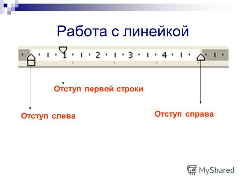 Работа с линейкой Отступ первой строки Отступ слева Отступ справа