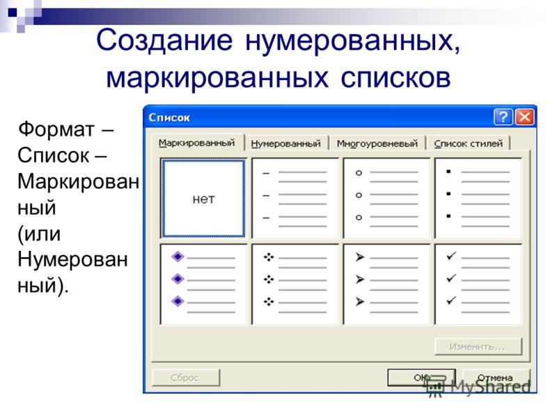 Создание нумерованных, маркированных списков Формат – Список – Маркирован ный (или Нумерован ный).