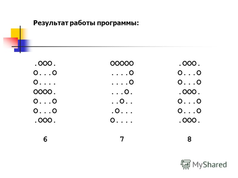 Результат работы программы:.OOO. O...O O.... OOOO. O...O.OOO. 6 OOOOO....O...O...O...O... O.... 7.OOO. O...O.OOO. O...O.OOO. 8