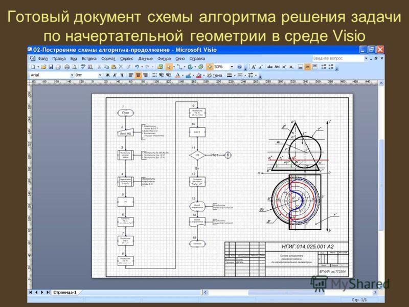 Готовый документ схемы алгоритма решения задачи по начертательной геометрии в среде Visio