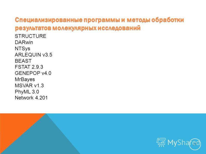 STRUCTURE DARwin NTSys ARLEQUIN v3.5 BEAST FSTAT 2.9.3 GENEPOP v4.0 MrBayes MSVAR v1.3 PhyML 3.0 Network 4.201 Специализированные программы и методы обработки результатов молекулярных исследований 27