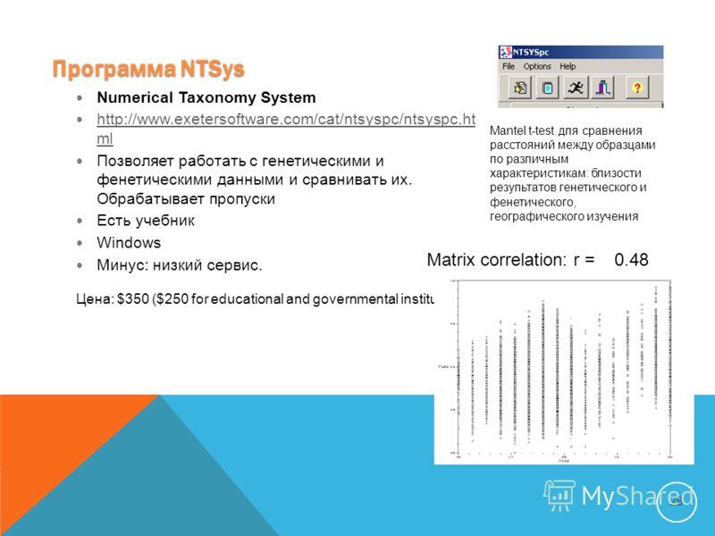 Программа NTSys 28 Numerical Taxonomy System http://www.exetersoftware.com/cat/ntsyspc/ntsyspc.ht ml http://www.exetersoftware.com/cat/ntsyspc/ntsyspc.ht ml Позволяет работать с генетическими и фенетическими данными и сравнивать их. Обрабатывает проп