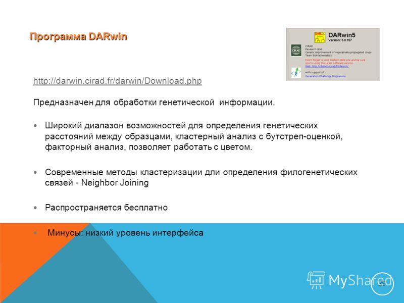 Программа DARwin 29 http://darwin.cirad.fr/darwin/Download.php Предназначен для обработки генетической информации. Широкий диапазон возможностей для определения генетических расстояний между образцами, кластерный анализ с бутстреп-оценкой, факторный