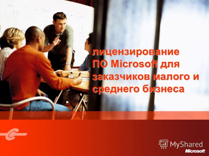 лицензирование ПО Microsoft для заказчиков малого и среднего бизнеса