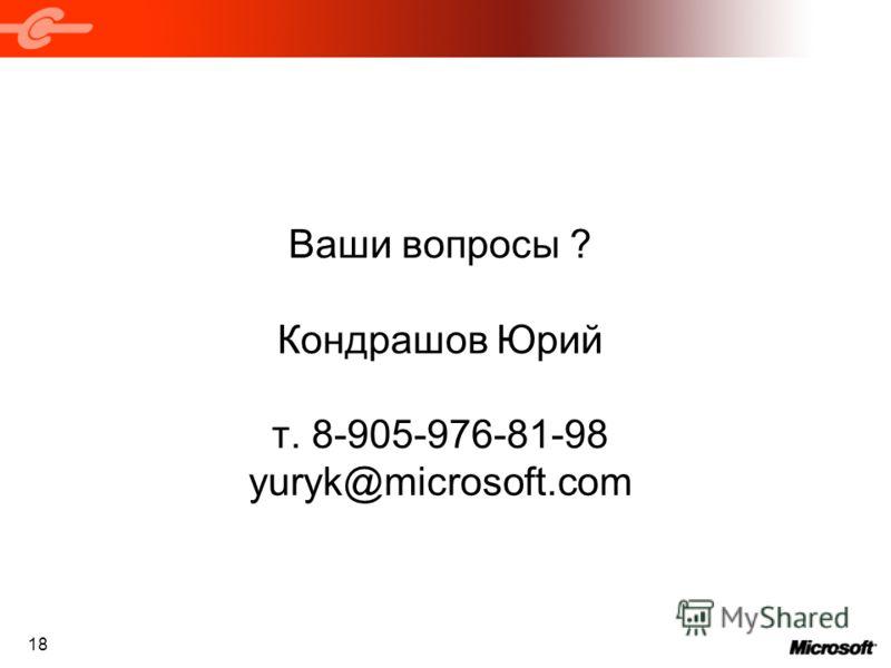18 Ваши вопросы ? Кондрашов Юрий т. 8-905-976-81-98 yuryk@microsoft.com