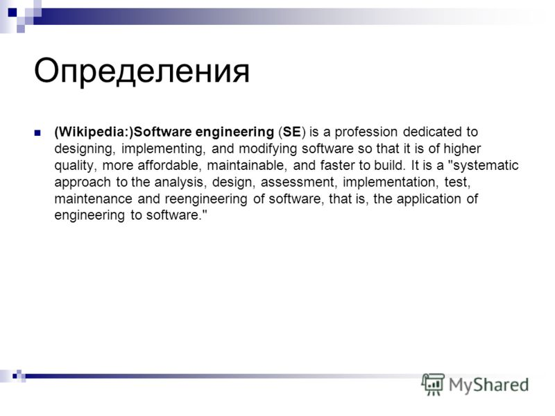 Определения (Wikipedia:)Software engineering (SE) is a profession dedicated to designing, implementing, and modifying software so that it is of higher quality, more affordable, maintainable, and faster to build. It is a