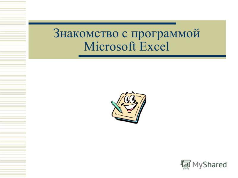 Знакомство с программой Microsoft Excel