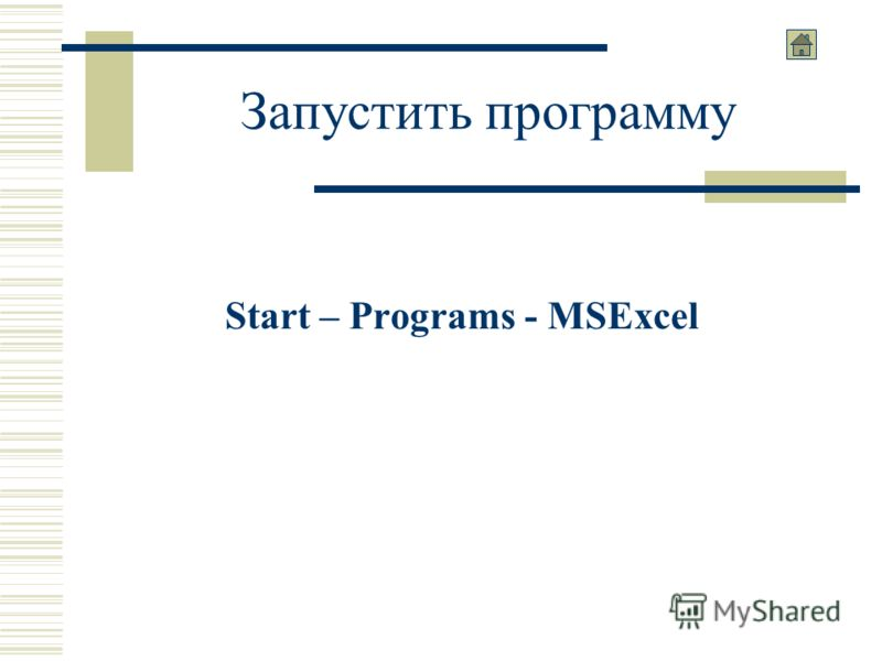 Запустить программу Start – Programs - MSExcel