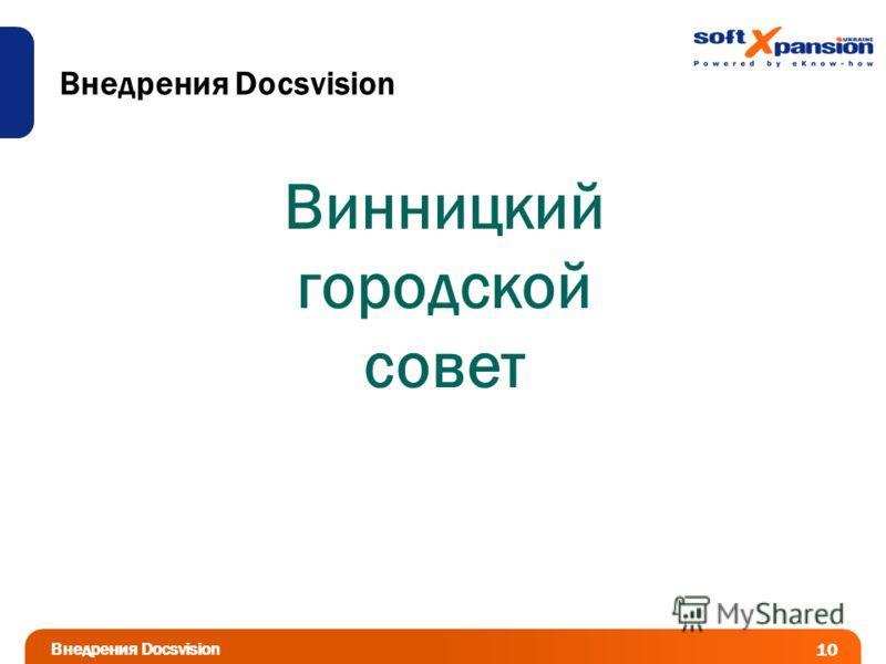 Внедрения Docsvision Винницкий городской совет Внедрения Docsvision 10
