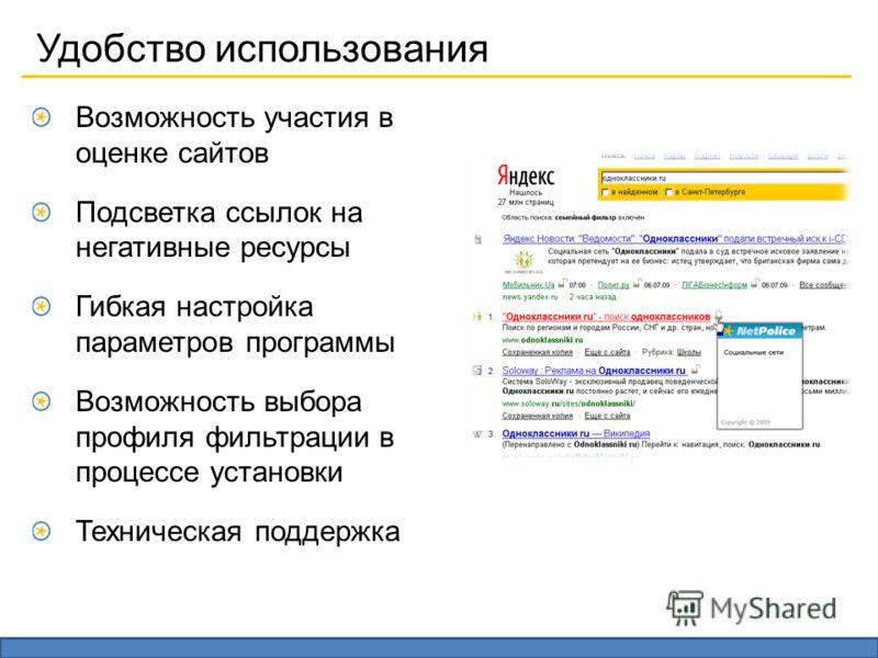 Удобство использования Возможность участия в оценке сайтов Подсветка ссылок на негативные ресурсы Гибкая настройка параметров программы Возможность выбора профиля фильтрации в процессе установки Техническая поддержка