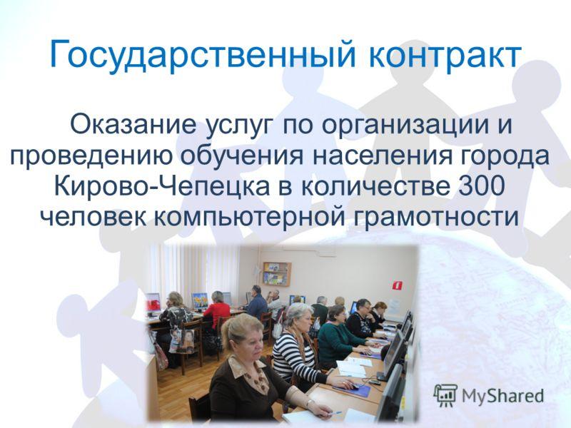 Государственный контракт Оказание услуг по организации и проведению обучения населения города Кирово-Чепецка в количестве 300 человек компьютерной грамотности