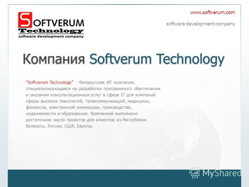 ь Компания Softverum Technology Softverum Technology - белорусская ИТ компания, специализирующаяся на разработке программного обеспечения и оказании консультационных услуг в сфере IT для компаний сферы высоких технологий, телекоммуникаций, медицины,