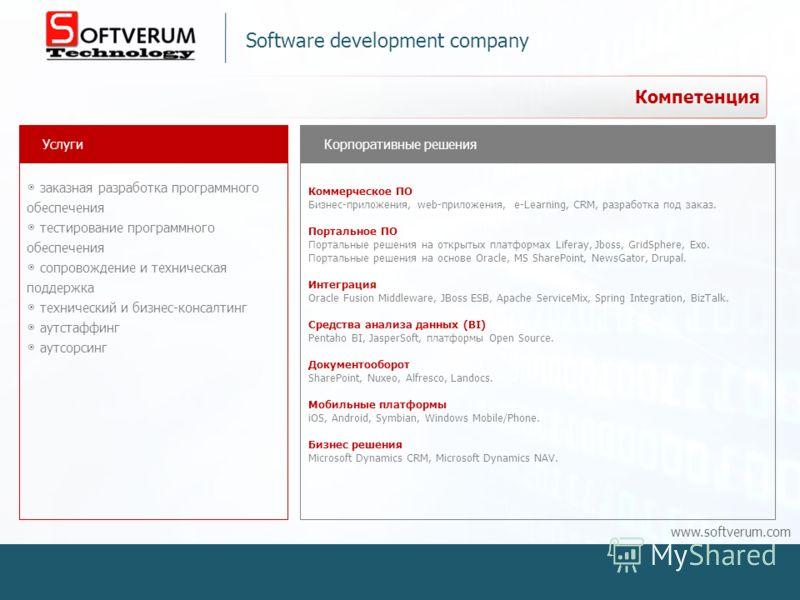 Компетенция Software development company www.softverum.com заказная разработка программного обеспечения тестирование программного обеспечения сопровождение и техническая поддержка технический и бизнес-консалтинг аутстаффинг аутсорсинг Услуги Коммерче