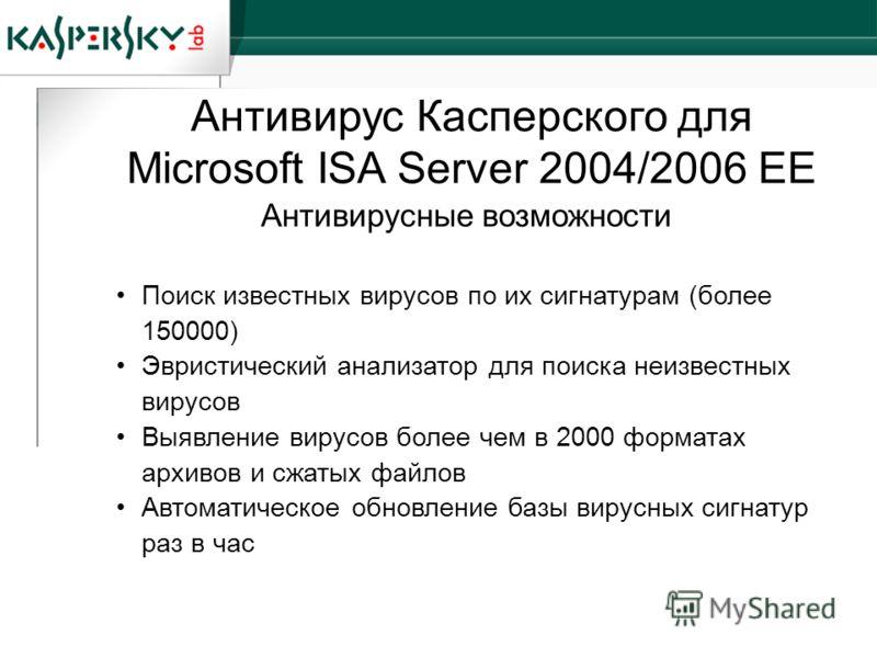 Поиск известных вирусов по их сигнатурам (более 150000) Эвристический анализатор для поиска неизвестных вирусов Выявление вирусов более чем в 2000 форматах архивов и сжатых файлов Автоматическое обновление базы вирусных сигнатур раз в час Антивирус К