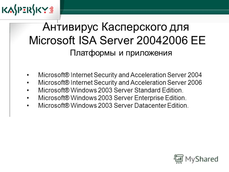 Microsoft® Internet Security and Acceleration Server 2004 Microsoft® Internet Security and Acceleration Server 2006 Microsoft® Windows 2003 Server Standard Edition. Microsoft® Windows 2003 Server Enterprise Edition. Microsoft® Windows 2003 Server Dat